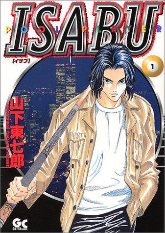Isabu 1 (GOTTA COMICS) (2001) ISBN: 4091580912 [Japanese Import]