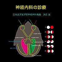 神経内科の診療 改訂版