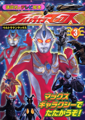 Ultraman Max (3) (TV picture book of Kodansha (1363)) (2005) ISBN: 4063443639 [Japanese Import]