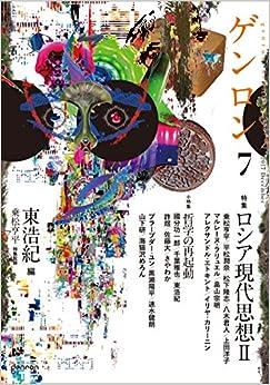 Book's Cover of ゲンロン7 ロシア現代思想II (日本語) 単行本 – 2017/12/29