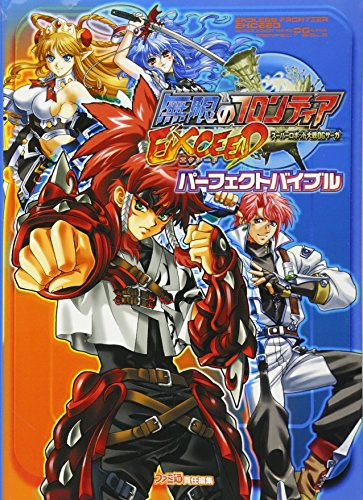 (Strategy of Famitsu) Frontier EXCEED Super Robot Taisen OG Saga Perfect Bible infinite (Og Super Robot Taisen Infinite)