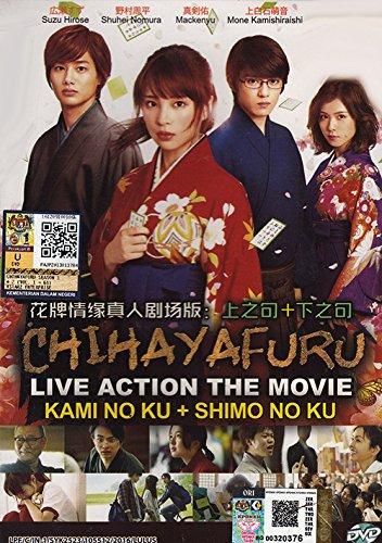 Chihayafuru: Kami No Ku + Shimo No Ku (Japanese Movie w. English Sub)