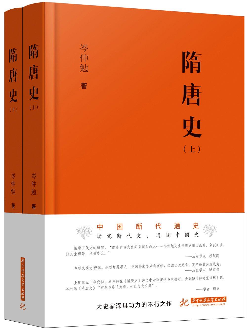 Download 隋唐史(上下)(精) pdf epub