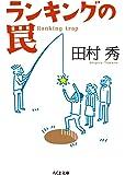 ランキングの罠 (ちくま文庫)