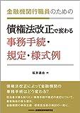 金融機関行職員のための債権法改正で変わる事務手続・規定・様式例