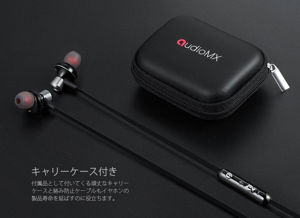 AudioMX EM-12