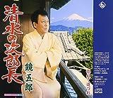 Goro Kagami - Horete Michizure / Shimizu No Jirochou [Japan CD] KICM-30467