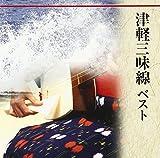 V.A. - Tsugaru Jamisen Best [Japan CD] KICW-5427