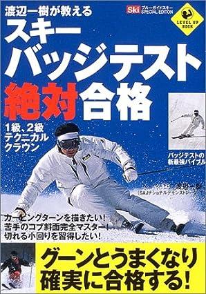 渡辺一樹が教えるスキーバッジテスト絶対合格―1級、2級テクニカルクラウン (LEVEL UP BOOK) (単行本)
