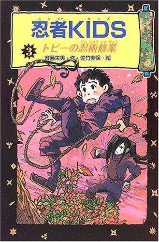 Ninja kids. 3 tobiÌ