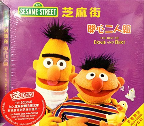 PLAY WITH ME SESAME THE BEST OF ERNIE AND BERT IN ENGLISH & CANTONESE (IMPORTED FROM HONG KONG)