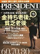 PRESIDENT (プレジデント) 2012年 11/12号 [雑誌]