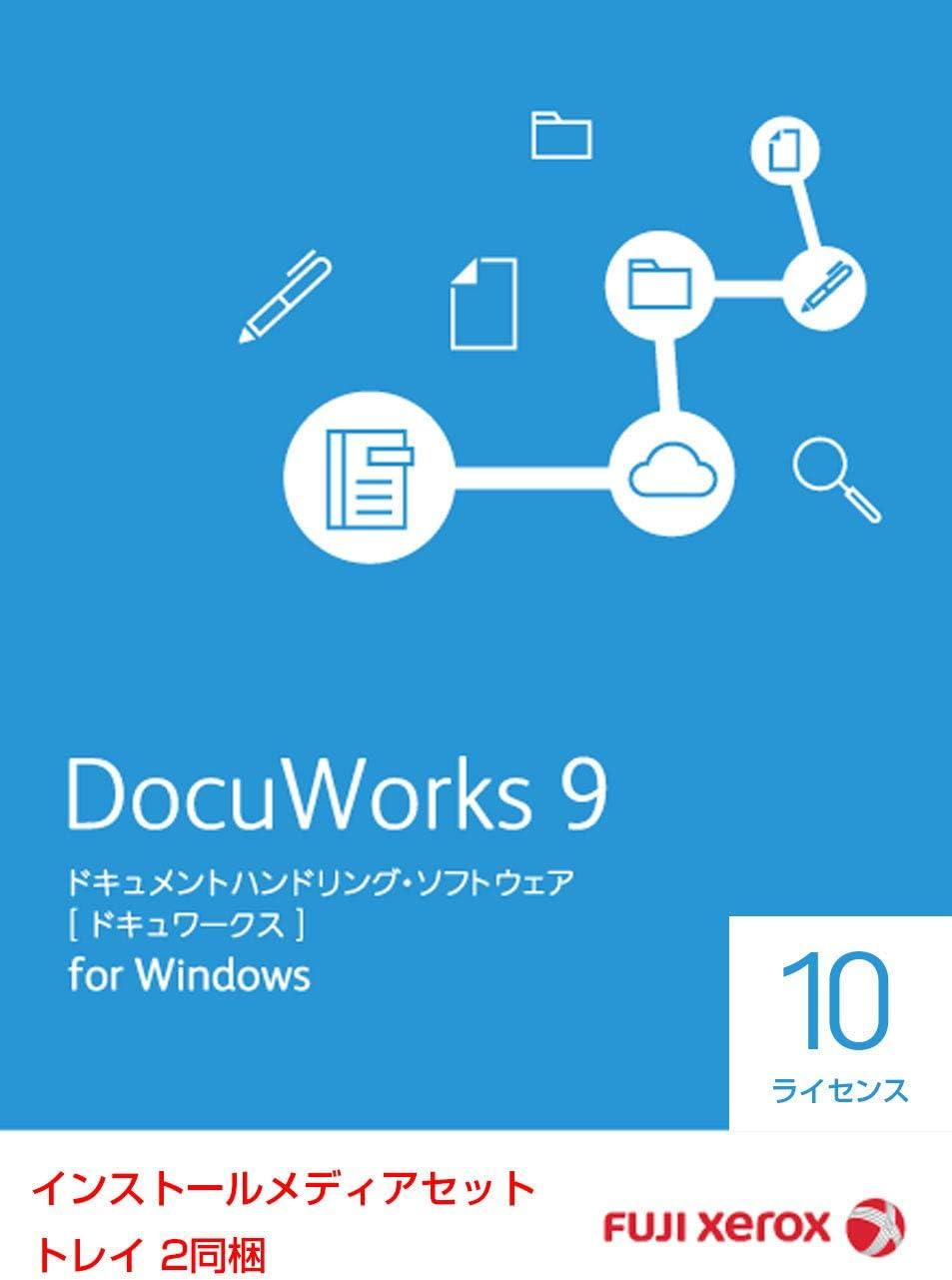 DocuWorks 9 ライセンス認証版(トレイ 2同梱)/ 10ライセンス 基本パッケージ