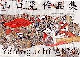 The Art of Akira Yamaguchi, Akira Yamaguchi, 4130831003
