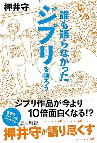 誰も語らなかったジブリを語ろう (TOKYO NEWS BOOKS)