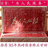 Aseus Yunnan Pu'er Tea tea fragrance old brick tea in 90s 500 grams of ''serving the people'' dry warehouse old brick tea