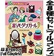 ぷちサンプルシリーズ 麗しきモダンガール [全8種セット(フルコンプ)]