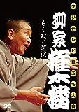 柳家権太楼 (フジテレビ目玉名人会) 「らくだ」「芝浜」 [DVD]