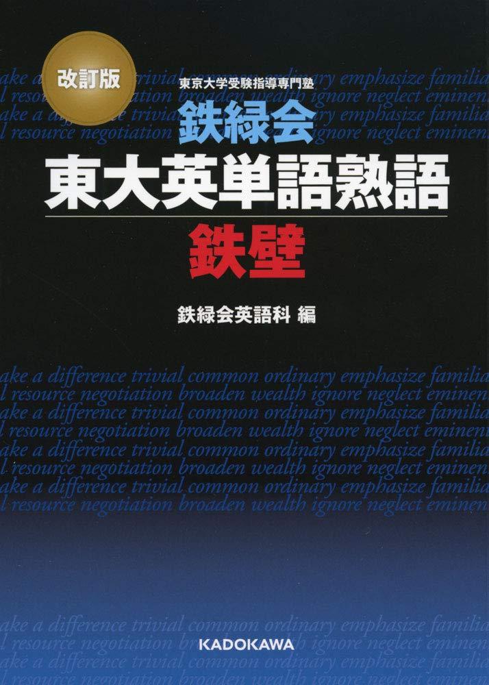 早慶・旧帝大レベルのおすすめ英単語帳『鉄緑会東大英単語熟語 鉄壁』