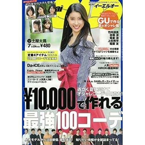 Samurai ELO 2017年7月号 表紙画像