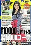 Samurai ELO 2017年7月号 Vol.136