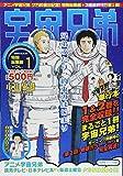 Space Brothers special omnibus VOL.1 (Kodansha MOOK) ISBN: 4063897494 (2013) [Japanese Import]