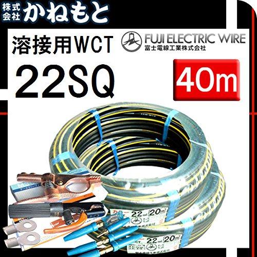 富士電線 70000-452 溶接用WCT キャプタイヤ 22SQ イエローライン 40m(20/20) 付属品付き B01M132S29