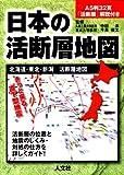 日本の活断層地図―北海道・東北・新潟活断層地図