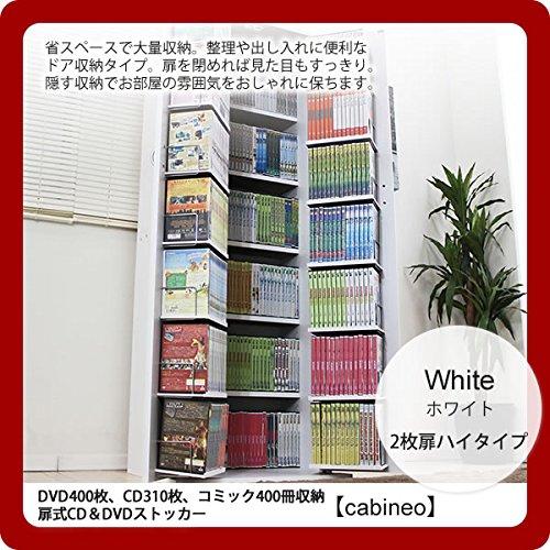 ホワイト:2枚扉ハイタイプ DVD400枚、CD310枚、コミック400冊収納扉式CD&DVDストッカー[cabineo] B077SBQ37G