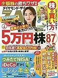 ダイヤモンドZAi(ザイ) 2020年 4月号 [雑誌] (5万円株大特集!&iDeCoとNISAでじぶん年金作り)