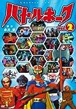 バトルホーク vol.2 DVD