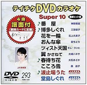 テイチクDVDカラオケ スーパー10(293)