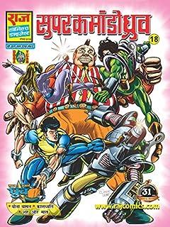 New Raj Comics Pdf