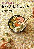 サルビア給食室のおべんとうごよみ (ぴあMOOK)