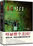 14 (Chinese Edition)