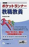 即答型 ポケットランナー教職教養 (教員採用試験シリーズ)