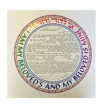 Poster Size Sheet Wedding Ketubbah Jewish Marriage Contract