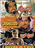 Antha/Thirugubhaana/April Fool (3-in-1 Movie Collection)