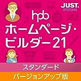 ホームページ・ビルダー21 スタンダード バージョンアップ版|ダウンロード版