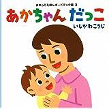 あかちゃん だっこ (まねっこえほんボードブック版)