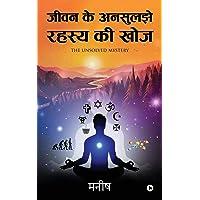 Jeevan Ke Ansuljhe Rahsya KI Khoj: The Unsolved Mystery