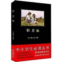 中小学生必读丛书:新月集