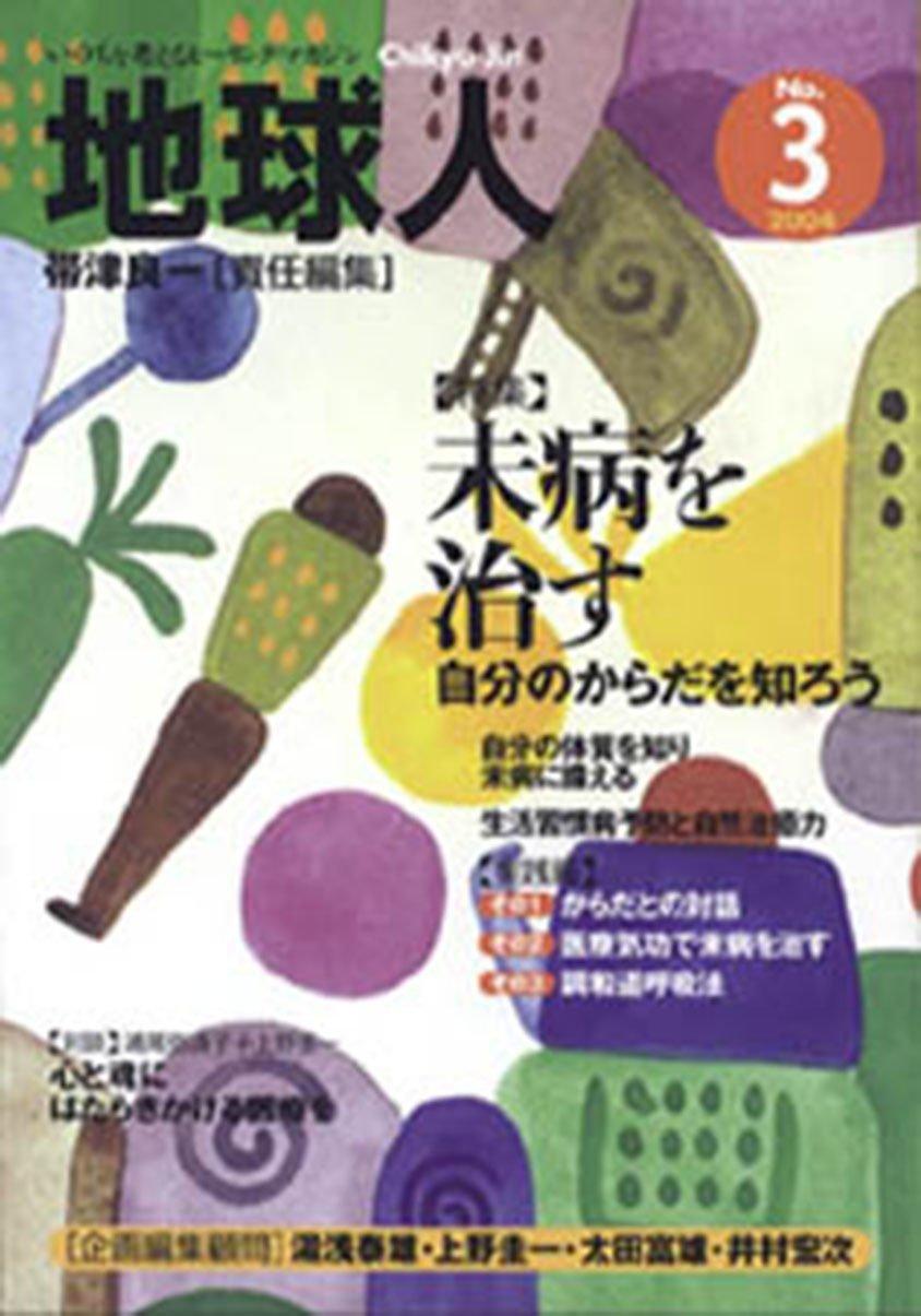 Download Tokushū mibyō o naosu : jibun no karada o shirō pdf epub
