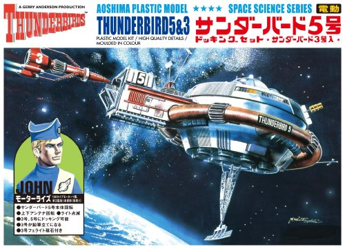 Electric Thunderbirds 5 & 3 (Plastic model)