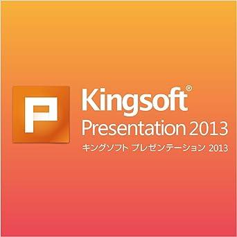 amazon co jp kingsoft office2013 presentation ダウンロード