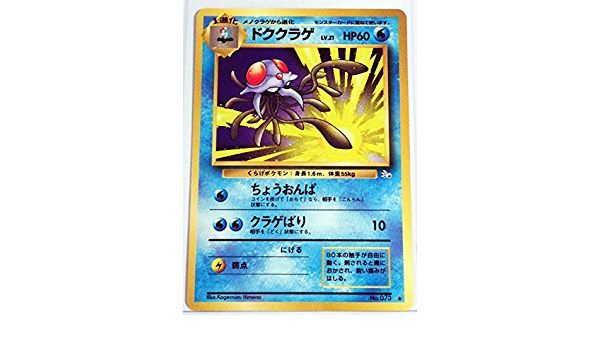Jap - No Carte Pokemon 073 Occasion Tentacruel No Rarity Symbol JCC