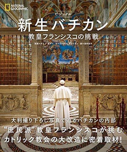 ビジュアル 新生バチカン 教皇フランシスコの挑戦