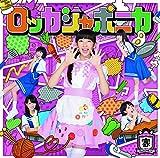 Rock-A-Japonica - Dakedo Yume Miru (Kateika Edition) [Japan CD] KICM-1733