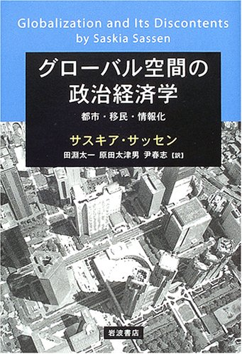 グローバル空間の政治経済学―都市・移民・情報化