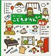 0さい~4さい こどもずかん もっと 英語つき (学研こどもずかん) 幼児向け  図鑑